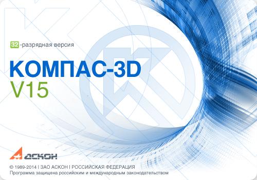 КОМПАС-3D v15