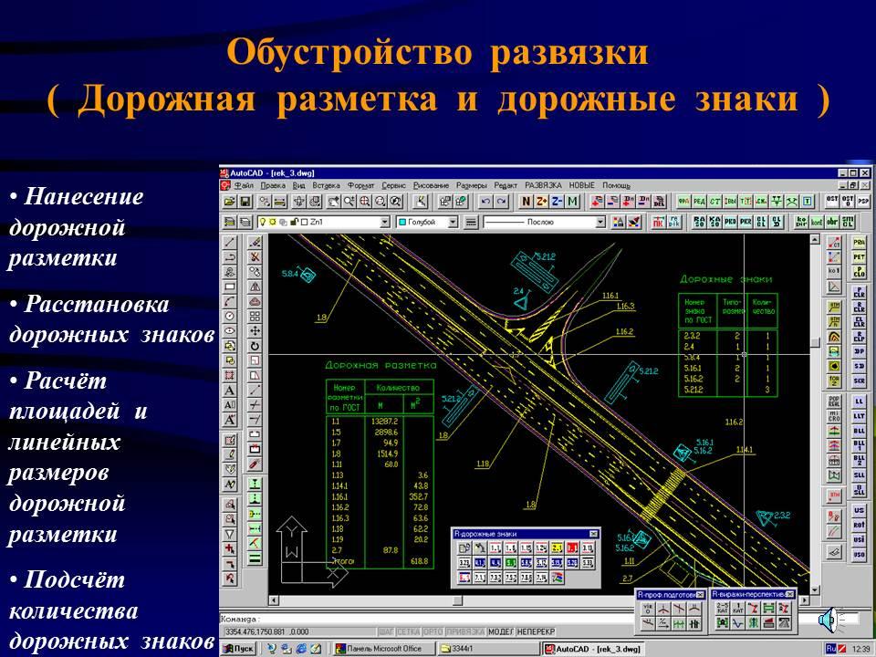 развязка 2003 office2000 010