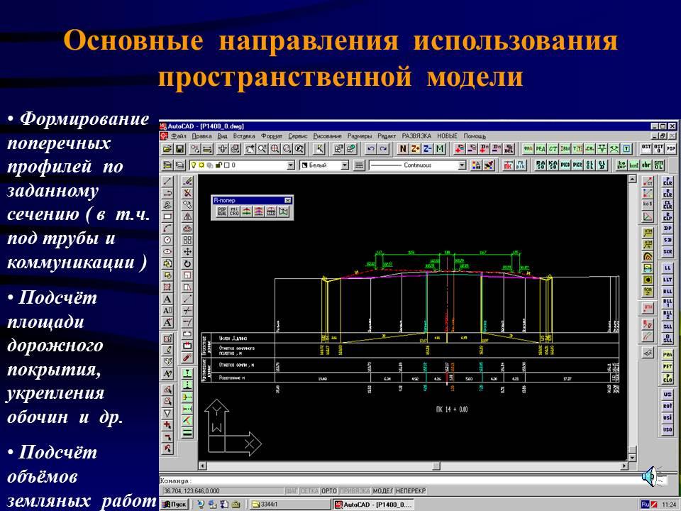 развязка 2003 office2000 015