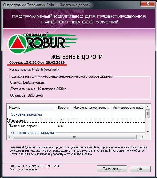 Скачать Топоматик Робур Железные дороги 4.4