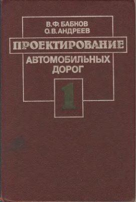 Бабков В.Ф., Андреев О.В. Проектирование автомобильных дорог (Часть 1) DJVU