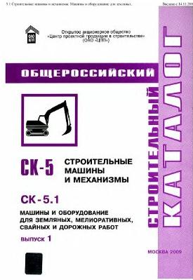 Katalog5.1