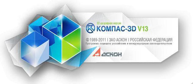 Kompas3DV13