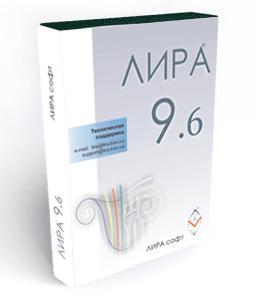 Лира СОФТ (Lira 9.6 R4+Мономах 4.5 R3+ЭСПРИ 1.0+САПФИР 1.0) R1 Build R4 [Русский]
