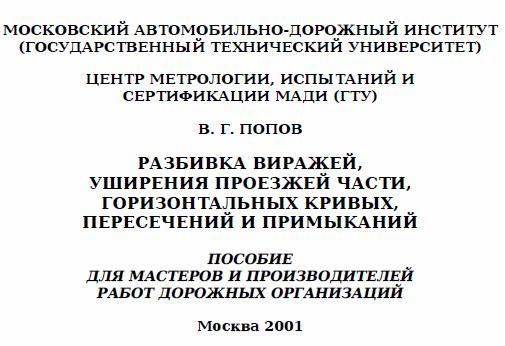 Попов В. Г. Разбивка виражей, уширения проезжей части, горизонтальных кривых, пересечений и примыканий