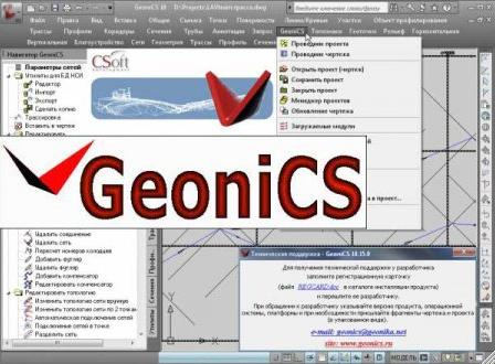 geonika-csoft-geonics-version-10150
