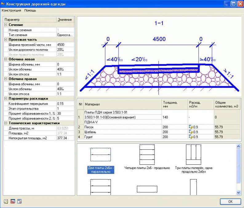 nanoSoft nanoCAD_SP