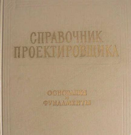 Справочник проектировщика - Основания и Фундаменты